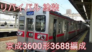 【京成電鉄】京成3600形3688編成リバイバルカラー