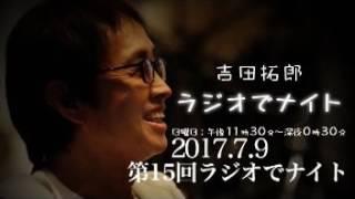2017年7月9日 第15回吉田拓郎ラジオでナイト(楽曲音源はUPできません) ...