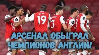 АРСЕНАЛ ЛИВЕРПУЛЬ 2 1 Победа над чемпионами Англии
