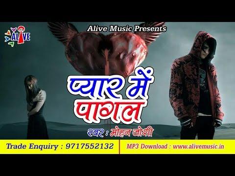 2017 का दर्द भरा खतरनाक गाना - प्यार में पागल - Payaar Me Pagal - Latest Love Song 2017 new thumbnail