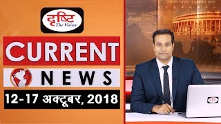 Current News Bulletin for IAS/PCS - (12th - 17th Oct, 2018)
