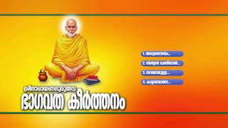 Sree Narayana Gurudeva Bhagavatha Keerthanam Audio jukebox
