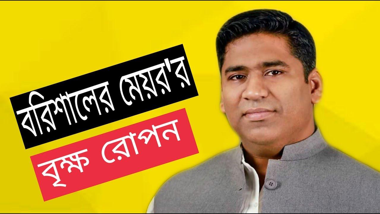প্রধানমন্ত্রীর নির্দেশে বৃক্ষ রোপন করেন মানবিক মেয়র সাদিক আব্দুল্লাহ | Sadiq Abdullah | Sohel Molla