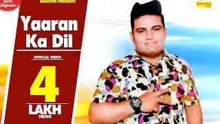 Yaaran ka Dil || Raju Punjabi, R G & Sonika, Manish Mast , VR Bros || Haryanvi New Song