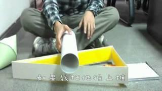 物理實驗影片