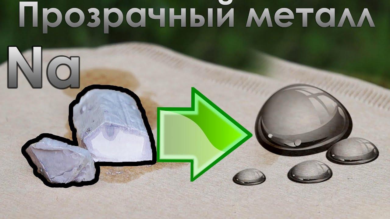 Натрий