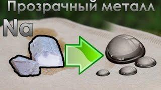 Получение прозрачного металла? Научный эксперимент с натрием.(Похожее видео с той же проблемой: https://www.youtube.com/watch?v=BIGMfai_ICg Мой инстаграм: http://instagram.com/marduchem Внимание! Этот..., 2014-10-10T14:45:13.000Z)