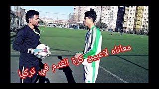 معاناه أغلبيه لاعبين كرة القدم في تركيا
