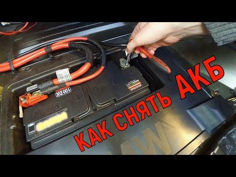 Как снять аккумулятор на BMW X5 E53 и не сбросить настройки