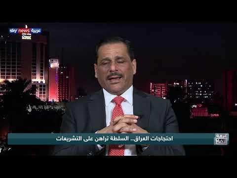 احتجاجات العراق.. السلطة تراهن على التشريعات  - نشر قبل 6 ساعة
