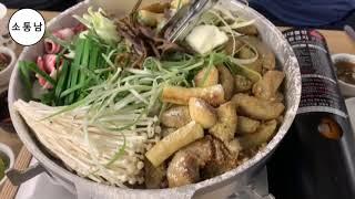 선릉역맛집 – 곱창구이 / Korean food -Gr…