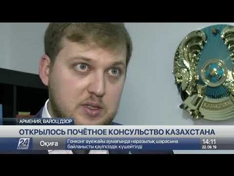 Первое почетное консульство Казахстана открылось в Армении