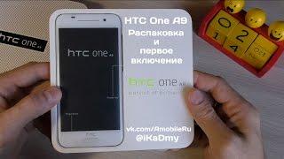 HTC One A9: Распаковка и первое включение