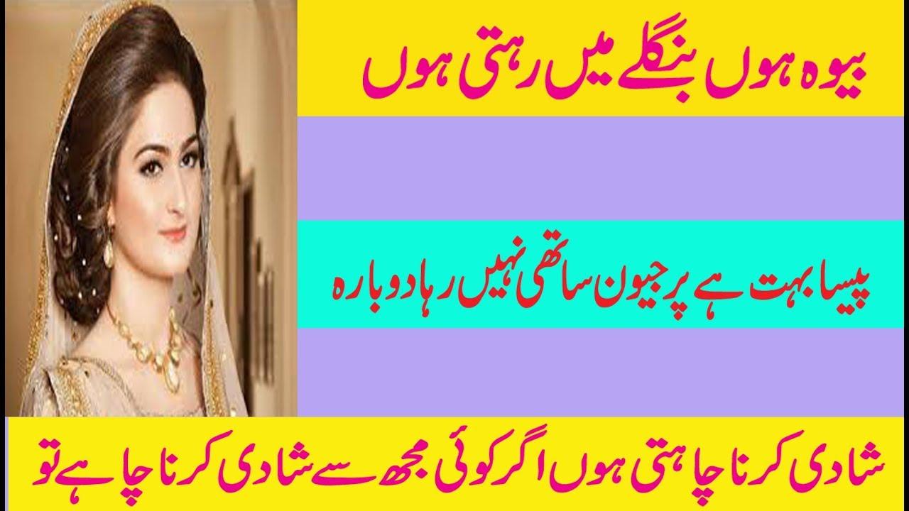 Tpday Zaroorat Rishta For widow detail in urdu and hindi