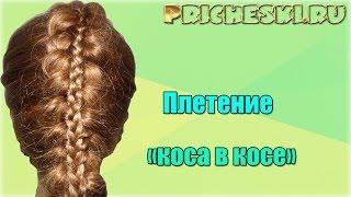 Прическа « Коса в косе»  Плетение французской косы наоборот, внутри которой заплетена маленькая коси