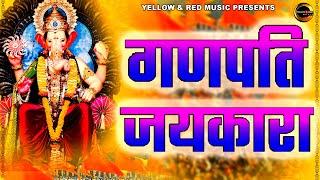 मोरया रे बाप्पा मोरया रे - गणेश भजन | गणपति जयकारा | Ganesh Chaturthi 2021 | Ganesh Mantra