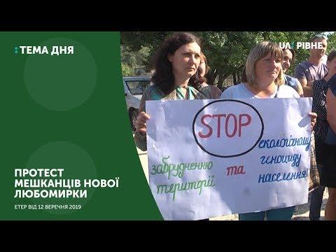 Телеканал UA: Рівне: Протест мешканців Нової Любомирки || Тема дня на UA: Рівне