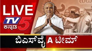 Live : Karnataka Cabinet Ministers 2019 Swearing in ceremony | TV5 Kannada