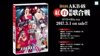 第6回AKB48紅白対抗歌合戦 DVD&Blu-rayダイジェスト公開!! / AKB48[公式]