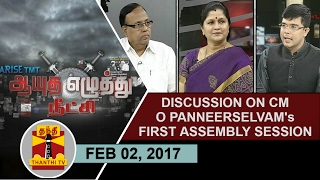Aayutha Ezhuthu Neetchi 02-02-2017 Discussion on CM O. Panneerselvam's First Assembly Session – Thanthi TV Show
