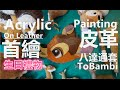 Tutorial/Handmade Acrylic painting on leather ~ 皮繪 Bambi 八達通套