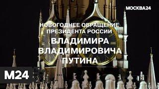Новогоднее обращение президента Российской Федерации Владимира Путина - Москва 24