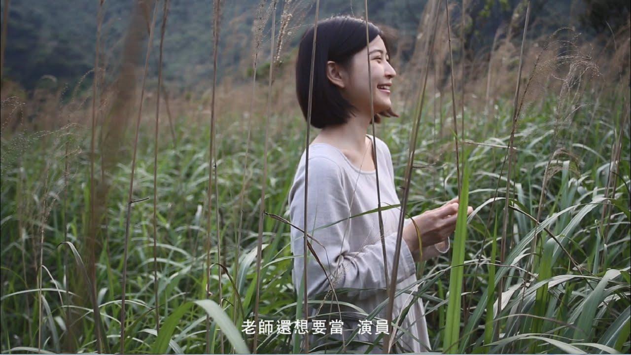 植劇場『未來星』系列--江宜蓉 - YouTube