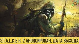 Игровые Новости — S.T.A.L.K.E.R. 2 - Первые подробности, дата выхода и анонс