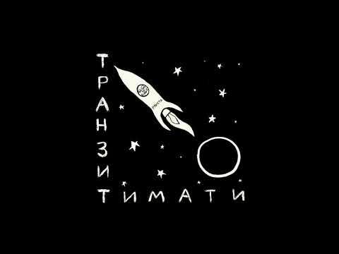 Тимати — Фонарики [альбом «Транзит»]