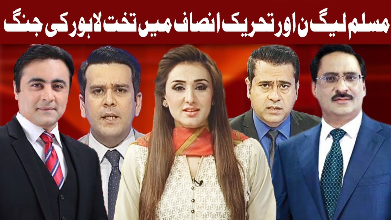 Election 2018 with with Express Experts | 26 July 2018 | Express News