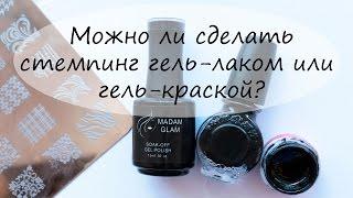 Можно ли сделать стемпинг гель-лаком либо гель-краской? Ответ на самый частозадаваемый вопрос