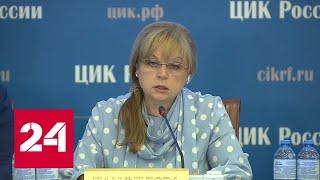 Смотреть видео Памфилова: видите нарушения - отменяйте выборы - Россия 24 онлайн