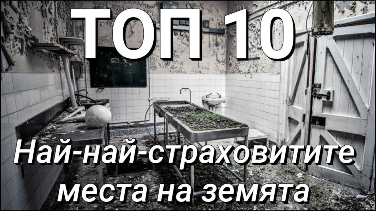 ТОП 10 - Най-най-страшните места на планетата! - (ВИДЕО)