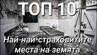 ТОП 10 Най-най-страшните места на планетата