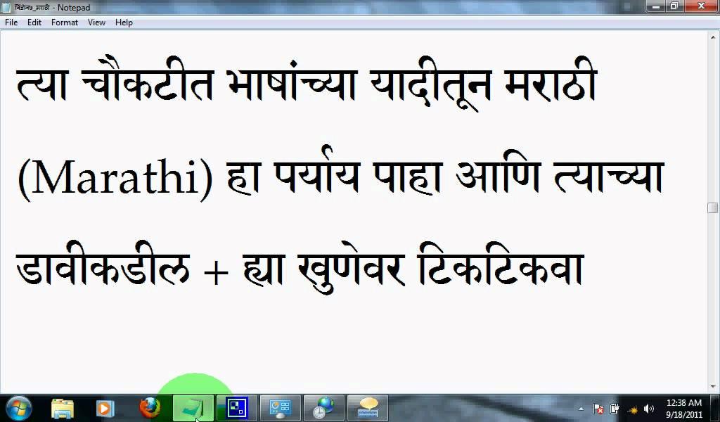 Ism Marathi Typing Software For Windows 7 - organicsetiopolis