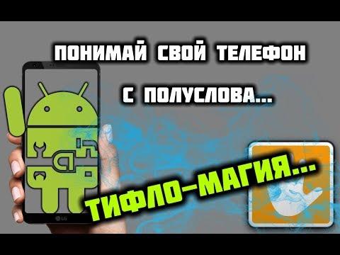 Первый запуск TalkBack и первая настройка смартфона