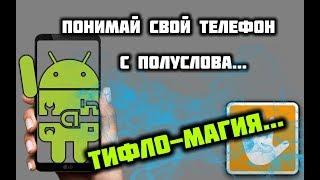 Перший запуск TalkBack і перша налаштування смартфона