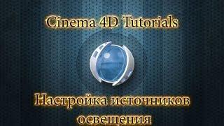 Туториал! Настройка источника света в Cinema 4D