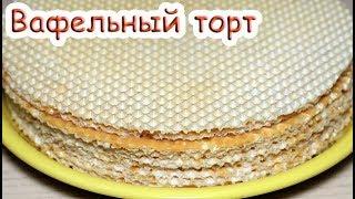 Вафельный торт со сгущенкой. Торт за 5 минут. Съедается моментально.