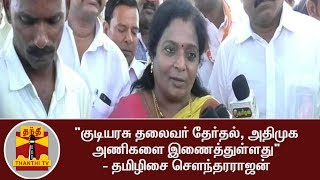 Tamizhisai speaks about ADMK !