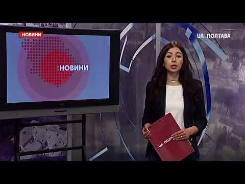 UA: Полтава: 01.05.2019. Новини. 19:00