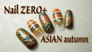 秋っぽいイメージで作りました。 アジアな感じの落ち着いたエスニック調...