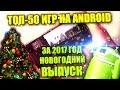 ТОП-50 ЛУЧШИХ ИГР НА ANDROID 2017 ГОД СКАЧАТЬ
