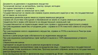3. Дополнительные документы для оформления наследства(, 2015-07-31T02:16:44.000Z)