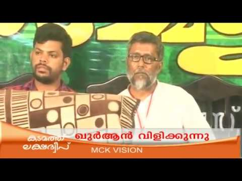 Vishudha Quran Vilikunnu - Hussain Salafi 12/2/2017 - Kadamath Quran Expo - Lakshadweep FULL Program