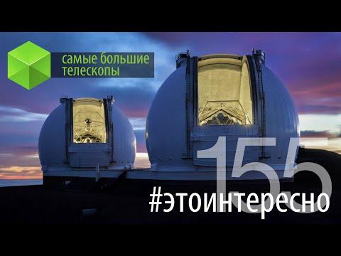 #этоинтересно | Выпуск 155: Самые большие телескопы. Часть 1