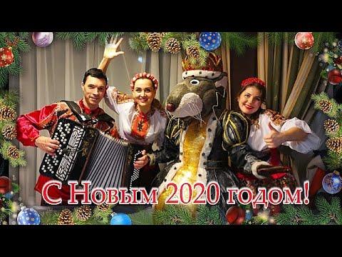 Ансамбль Калина. Новогоднее поздравление 2020