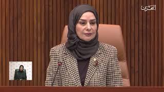 مداولات مجلس النواب - الجلسة الخامسة عشرة