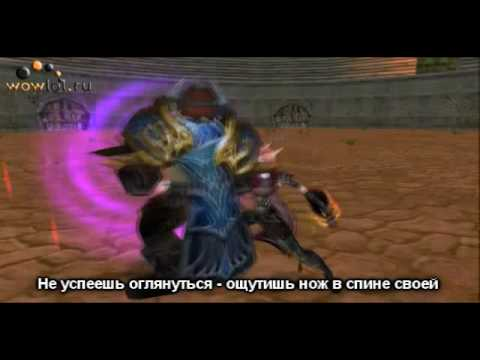 Don't Trust A Rogue [RU Subs By MK For Wowlol.ru]