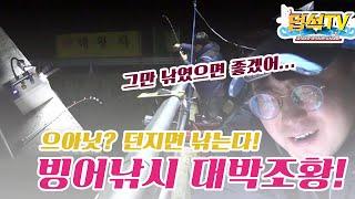 [덥석TV]빙어낚시 대박조황~!! 경산 송림지 빙어낚시
